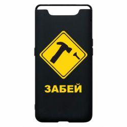 Чохол для Samsung A80 Забей
