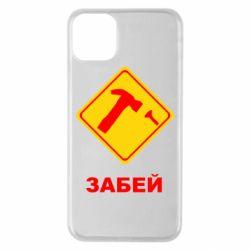 Чохол для iPhone 11 Pro Max Забей