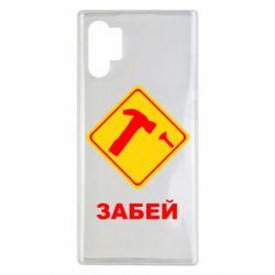 Чохол для Samsung Note 10 Plus Забей