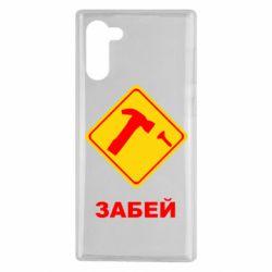 Чохол для Samsung Note 10 Забей
