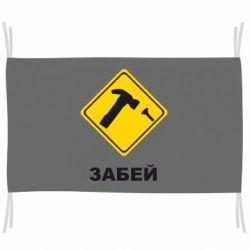 Прапор Забей
