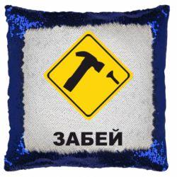 Подушка-хамелеон Забей