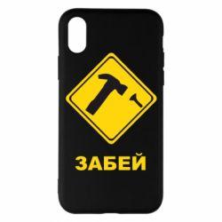 Чохол для iPhone X/Xs Забей