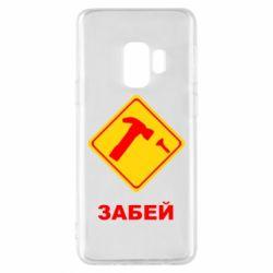 Чохол для Samsung S9 Забей