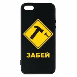 Чохол для iphone 5/5S/SE Забей