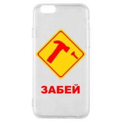 Чохол для iPhone 6/6S Забей