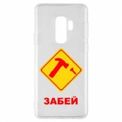 Чохол для Samsung S9+ Забей