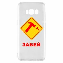 Чохол для Samsung S8 Забей