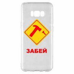 Чохол для Samsung S8+ Забей