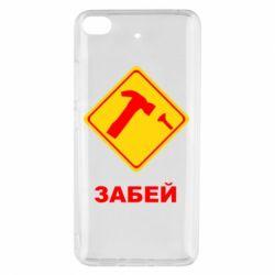 Чохол для Xiaomi Mi 5s Забей