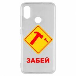 Чохол для Xiaomi Mi8 Забей