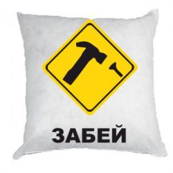 Подушка Забей - FatLine