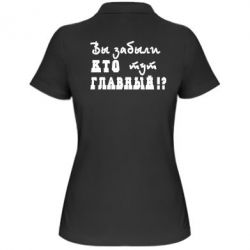 Женская футболка поло Забыли кто тут главный? - FatLine