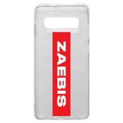 Чехол для Samsung S10+ Zaebis