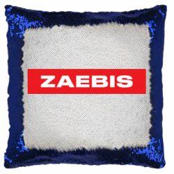 Подушка-хамелеон Zaebis
