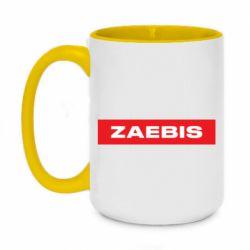 Кружка двухцветная 420ml Zaebis