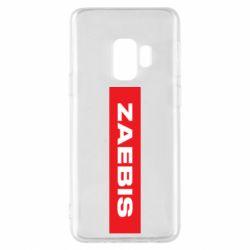 Чехол для Samsung S9 Zaebis