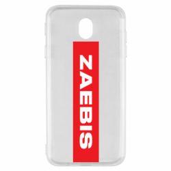 Чехол для Samsung J7 2017 Zaebis