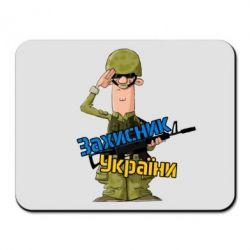 Коврик для мыши Захисник України - FatLine