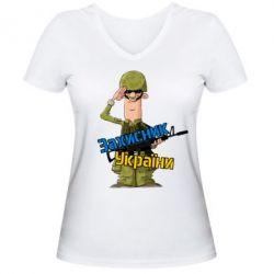 Женская футболка с V-образным вырезом Захисник України - FatLine