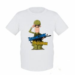 Детская футболка Захисник України - FatLine