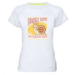 Жіноча спортивна футболка Залишайся вдома, так я всюди як вдома