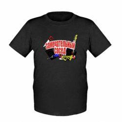 Дитяча футболка Чудовий сусід