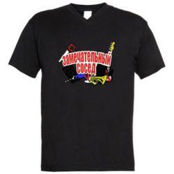 Чоловіча футболка з V-подібним вирізом Чудовий сусід
