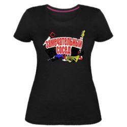 Жіноча стрейчева футболка Чудовий сусід
