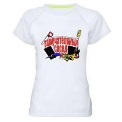 Жіноча спортивна футболка Чудовий сусід