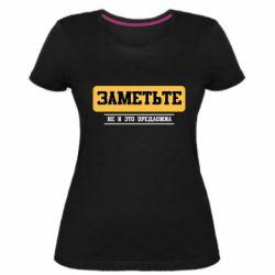 Женская стрейчевая футболка Заметьте, не я это предложил