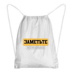 Рюкзак-мешок Заметьте, не я это предложил