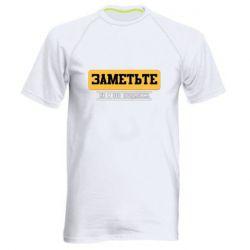 Мужская спортивная футболка Заметьте, не я это предложил
