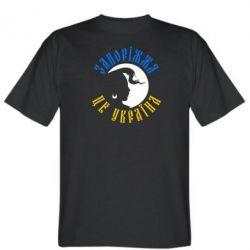Мужская футболка Запоріжжя це Україна - FatLine