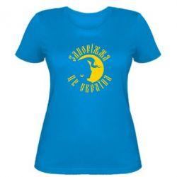 Женская футболка Запоріжжя це Україна - FatLine