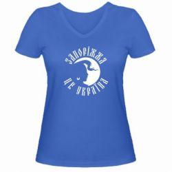 Женская футболка с V-образным вырезом Запоріжжя це Україна - FatLine