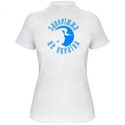 Женская футболка поло Запоріжжя це Україна - FatLine