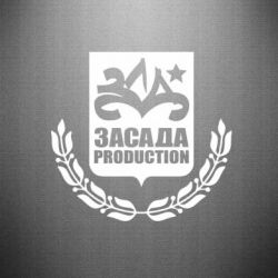 Наклейка ЗАСАДА production