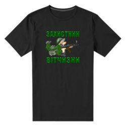 Чоловіча стрейчева футболка Захисник вітчизни