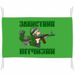 Прапор Захисник вітчизни