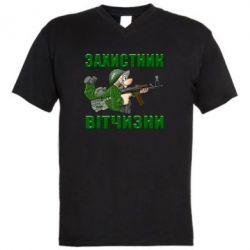 Чоловіча футболка з V-подібним вирізом Захисник вітчизни