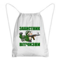 Рюкзак-мішок Захисник вітчизни