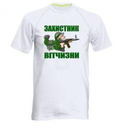 Чоловіча спортивна футболка Захисник вітчизни