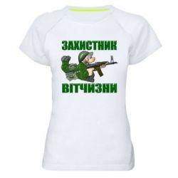 Жіноча спортивна футболка Захисник вітчизни