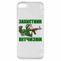 Чохол для iphone 5/5S/SE Захисник вітчизни
