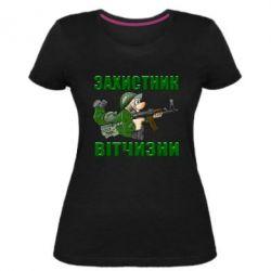 Жіноча стрейчева футболка Захисник вітчизни