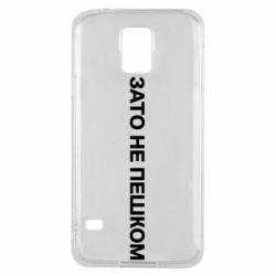 Чехол для Samsung S5 Зато не пешком