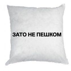 Подушка Зато не пешком