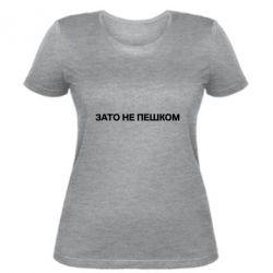 Женская футболка Зато не пешком