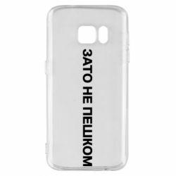 Чехол для Samsung S7 Зато не пешком